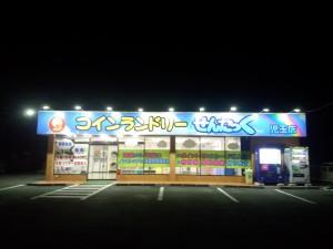 店舗外観(夜)